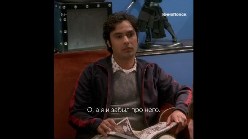 Финальный сезон «Теории большого взрыва» — все сезоны на КиноПоиске! » Freewka.com - Смотреть онлайн в хорощем качестве