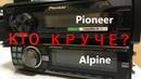 ОБЗОР , НАСТРОЙКА И СРАВНЕНИЕ старенького ALPINE 9880 и современного Pioneer MVH-S120UI