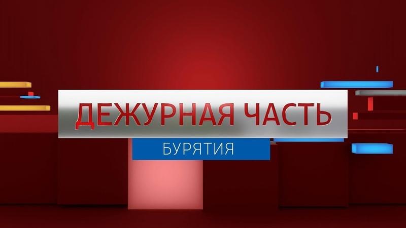 Вести-Бурятия. Дежурная часть. Эфир 07.12.2019