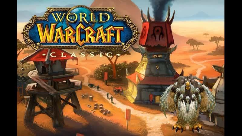 Путь Совы - RU Пламегор PVP - World of Warcraft Classic - За Орду Друид Баланс 28 лвл