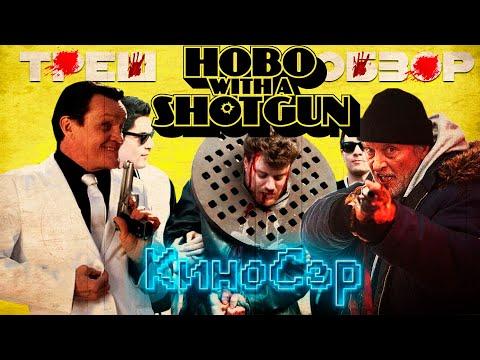 ТРЕШ ОБЗОР фильма Бомж с дробовиком Hobo with a Shotgun 2011