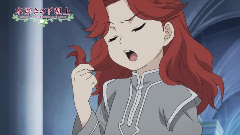 Новый рекламный ролик ко 2 сезону аниме сериала Власть книжного червя Чтобы стать библиотекарем все средства хороши