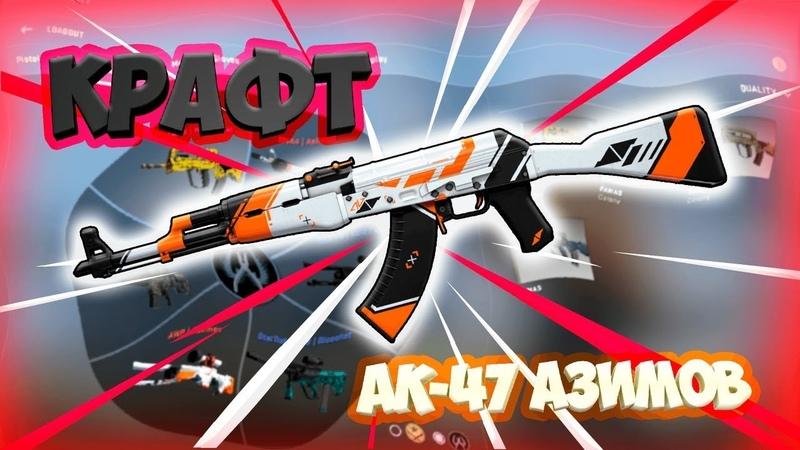 Крафт АК 47 АЗИМОВ в Стиме AK 47 ASIIMOV