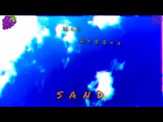 Sand под таблеткой (drip-133)