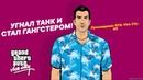 УГНАЛ ТАНК И СТАЛ ГАНГСТЕРОМ! ПРОХОЖДЕНИЕ GTA:VC 5