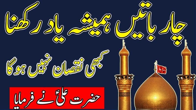 Hazrat Ali RA KI Chaar Batain Hazrat Ali AS KA Farman How to Become Rich