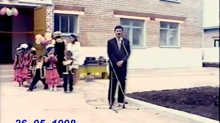 Открытие нового здания детсада д Мурадым 1998 год