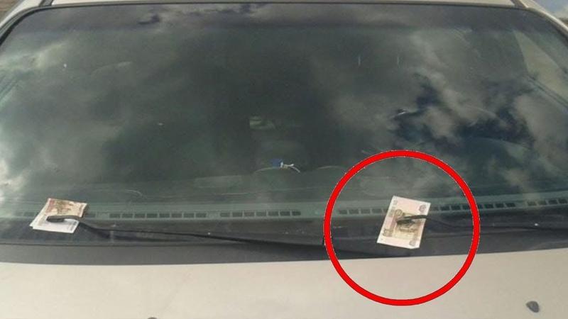 Если Вы Увидели Это на Своей Машине, Ждите Беды!