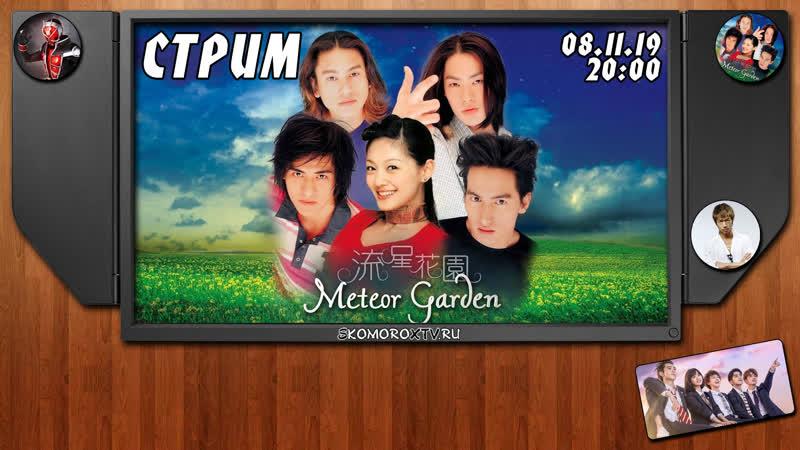 Live SkomoroX.tv | Смотрим Meteor Garden 1-2 серии 1-ого сезона