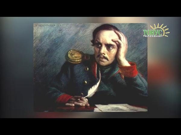 Новости на телеканале ТОНУС. Акция День Лермонтовской поэзии в библиотеке