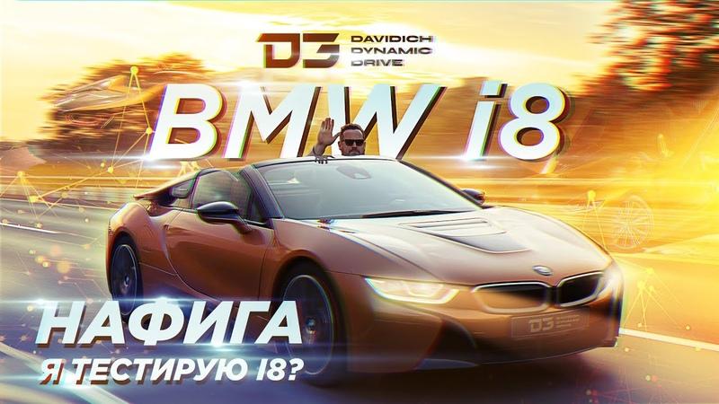 Нафига я тестирую i8 в D3 Поездка в Минск как на дачу