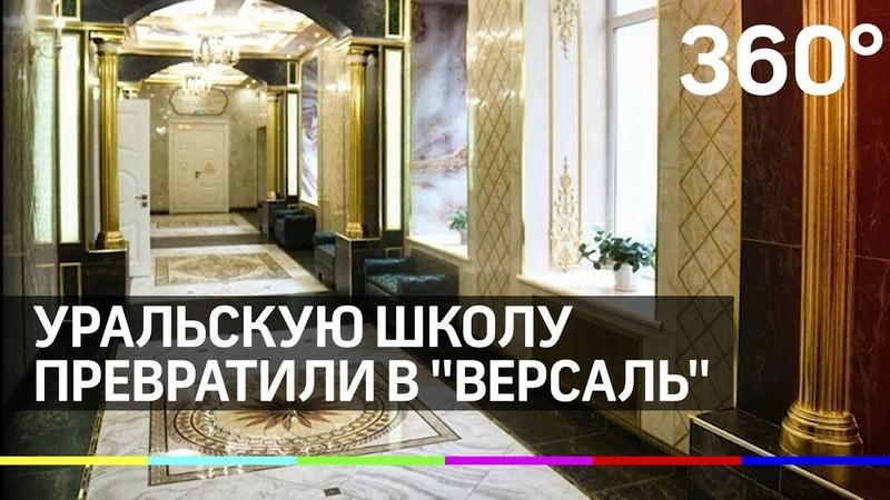 Уральскую школу превратили в Версаль. Кто платил?