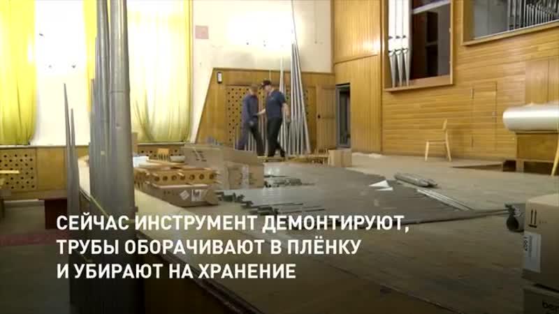Реконструкция органа в новосибирской консерватории