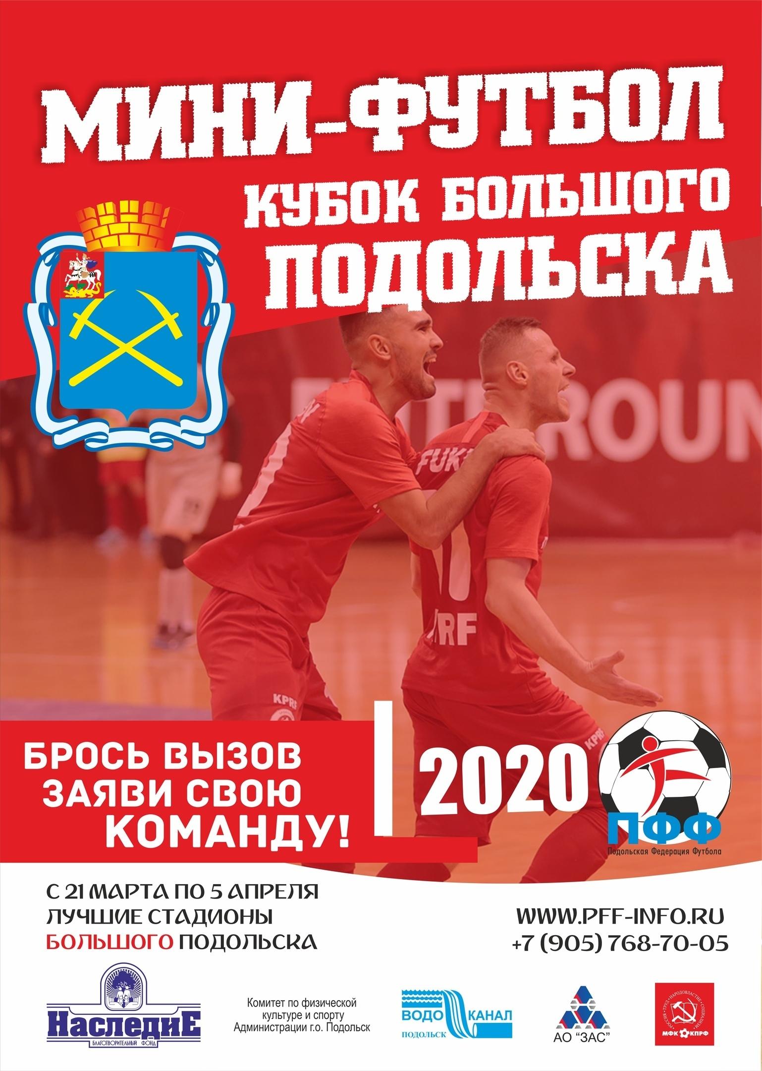 Жеребьевка Кубка Большого Подольска пройдет 15 марта
