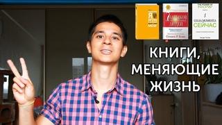3 КНИГИ, ИЗМЕНИВШИЕ МОЮ ЖИЗНЬ! И их основные идеи! | neofit 36