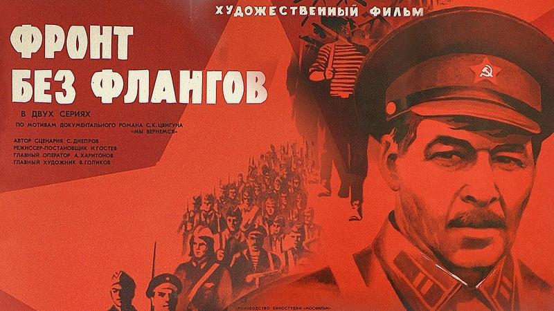 Фронт без флангов Серия 1 военный реж Игорь Гостев 1974 г