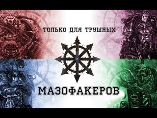 Warhammer :{Лор}:Осквернители Дредноуты Титаны хаоса:(И что такое  хаос)