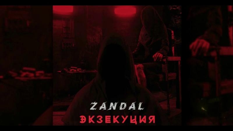 ZANDAL Экзекуция
