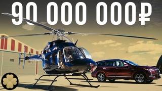 Самый дорогой «внедорожник» для России? Вертолет Bell против кроссовера! #ДорогоБогато №40