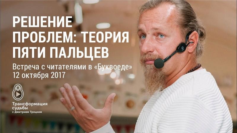 1252 Решение проблем Теория пяти пальцев Встреча Д Троцкого с читателями в Буквоеде 12 10 2017