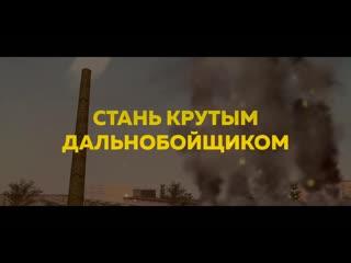 Вступай в PAIN Company!! EURO TRUCK SIMULATOR в ГТА Россия. Дальнобойщики. #maxpainfamily