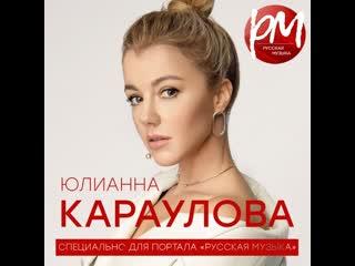 Юлианна Караулова для паблика Русская Музыка