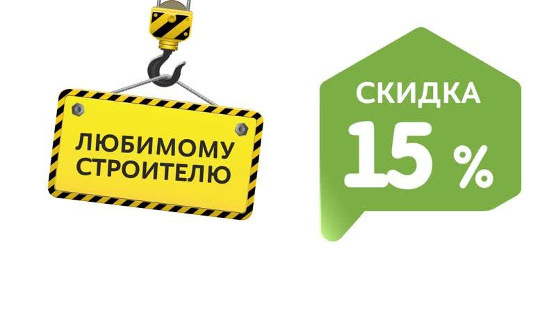 Stroilandiya 7 9 Avgusta STROITELI Obschiy 07 2020 WEB