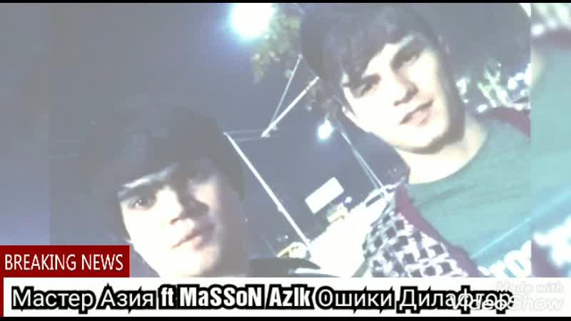 Мастер Азия ft MaSSoN Azik Ошики Дилафгор.mp4