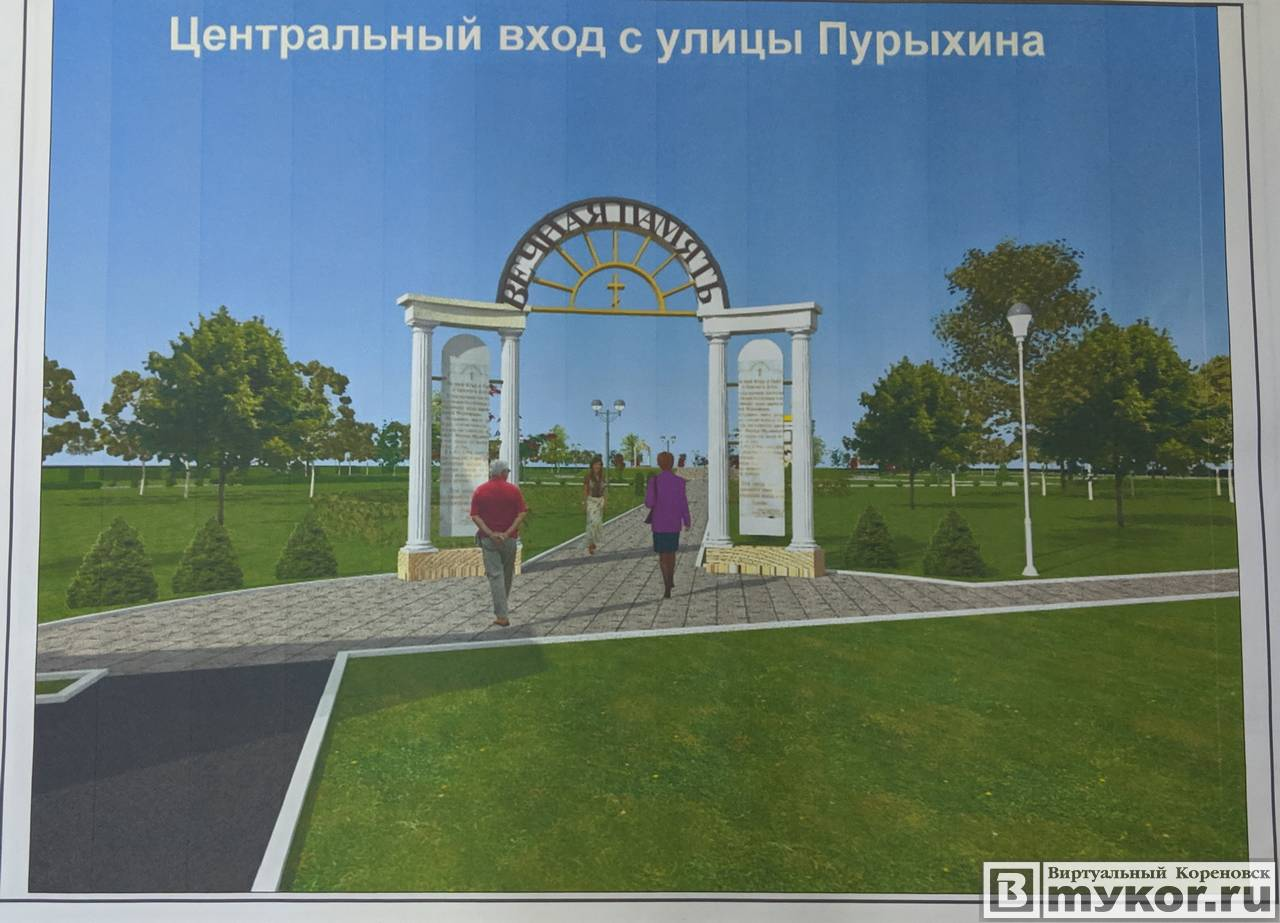 Проект Сквера вечной памяти в Кореновске