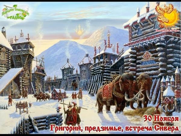 30 е ноября Братья месяцы Григорий предзимье встреча Сивера