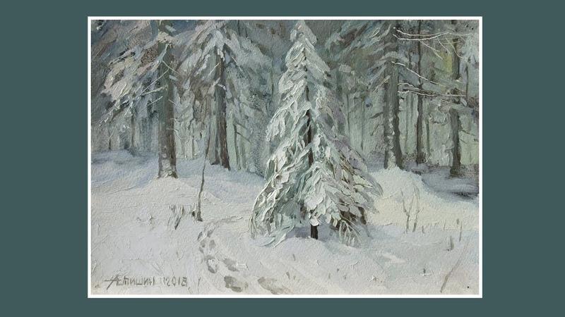 Секрет белого цвета в живописи Художник Алексей Епишин