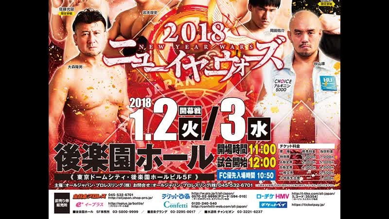(2018.01.03) AJPW New Year Wars 2018 - Day 2 (GAORA Version)