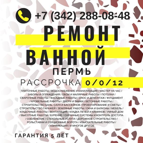Ремонт ванной комнаты в Перми. Рассрочка. Гарантия 5 лет. Скидка до 40%. Рано…