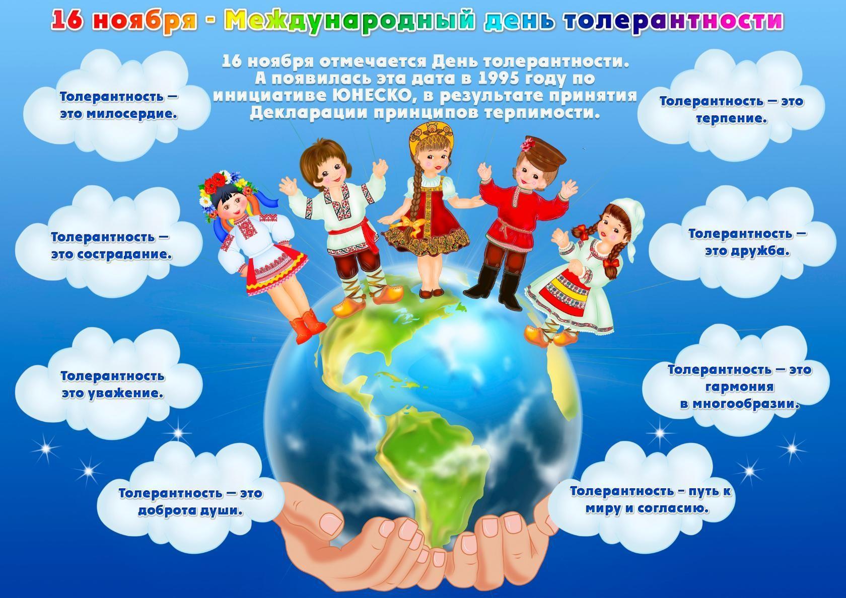 Международный день, посвящённый терпимости