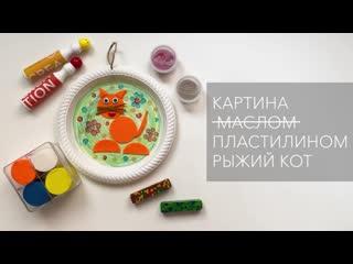 2 урок - рыжий кот