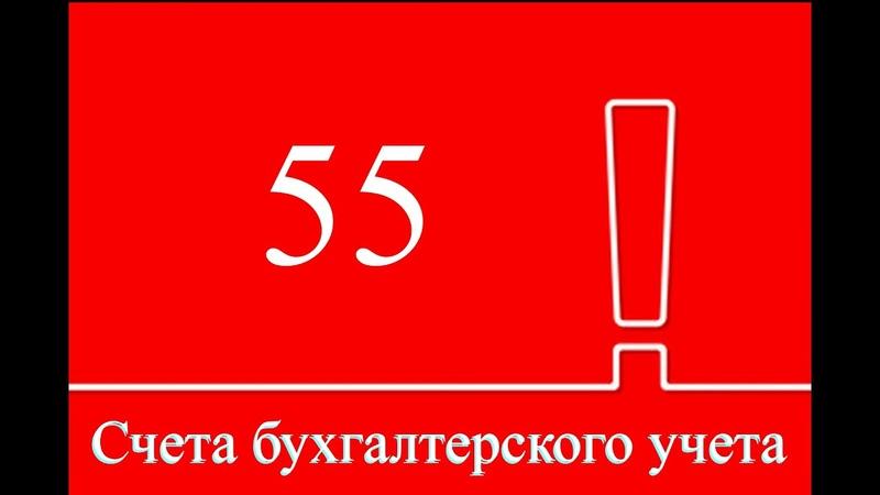 Счет 55 Специальные счета в банках Бухгалтерские счета Бухучет для начинающих Бухгалтерия