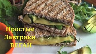 Простые Веган Завтраки на несколько дней/simple vegan breakfasts