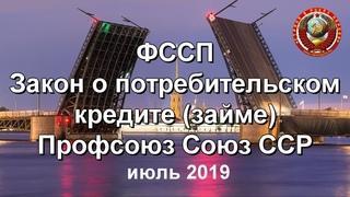 ФССП Закон и Профсоюз Союз ССР июль 2019