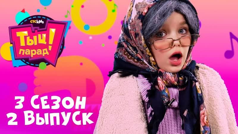 2020 03 04 ТЫЦ ПАРАД на CTC Kids ⭐ 3 сезон 2 выпуск ⭐ 1080p