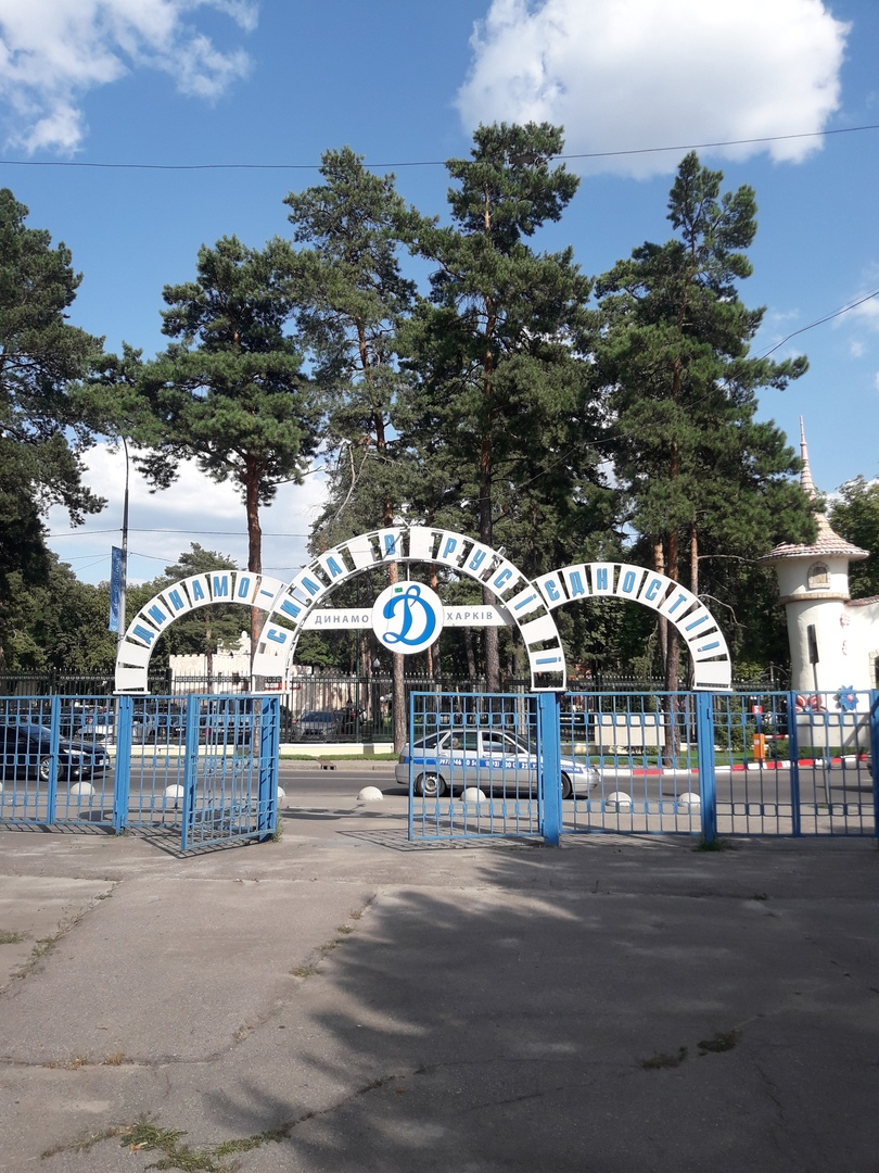 вход на стадион Динамо Харьков