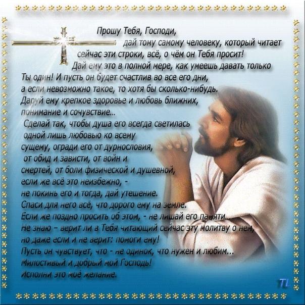 день молитвы за хороших людей стихи с картинкой обзавестись новым