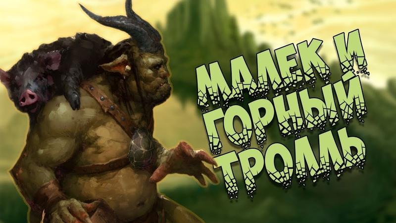 Датская сказка Малёк и горный тролль