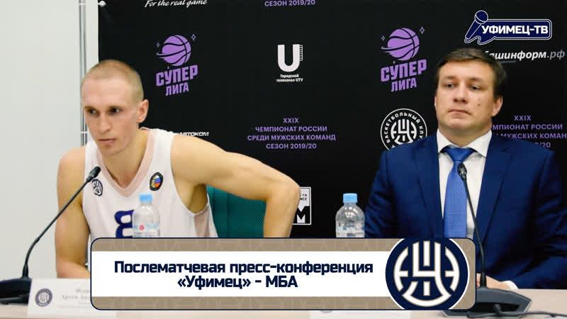 «Уфимец» — МБА (14.10.19): послематчевая пресс-конференция