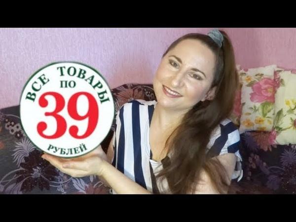 Супер находка в магазине ВСЕ по 39 рублей | хорошо закупилась
