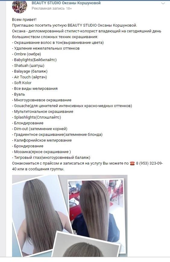 Кейс на прекрасную группу «BEAUTY STUDIO Оксаны Коршуновой», изображение №3