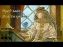 Фаворитки польских королей Предслава ок 983 после 1018