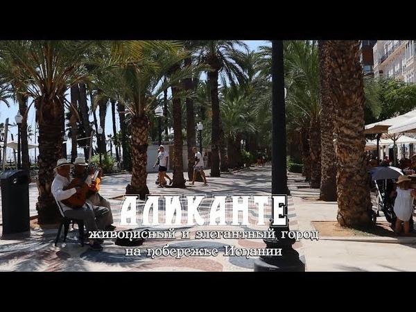 Аликанте живопистный и элегантный город на побережье Испании