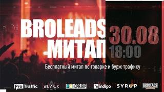 Митап Bro Leads - Доклады Макса Кравченко, Романа Black Inc, Александра Шашкова BroLeads и Smol`a.