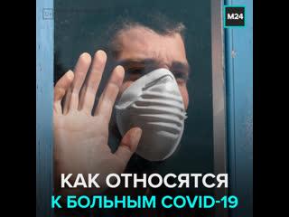Как москвичи реагируют на больных коронавирусом соседей  Москва 24