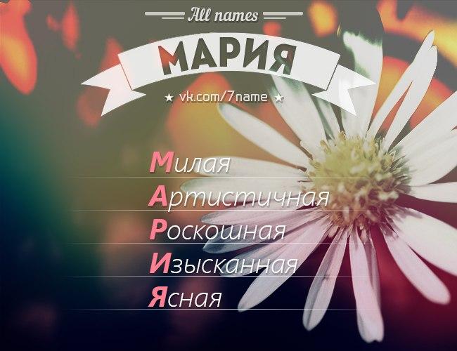 Мария значение имени в картинках